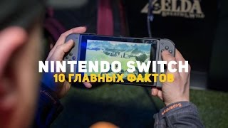 10 главных фактов о Nintendo Switch