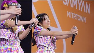 Koisuru Fortune Cookie - Mewnich BNK48 Focused | Samyan Mirttown  #ระวังโดนตก !