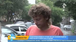 Обвиняемый в угоне Як-52: Человека науки легко кинуть на деньги