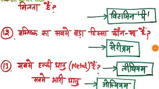 रेलवे ग्रुप डी 19 सितंबर 2018 all shift gs questions in Hindi, general science for group d, kvs,SSC