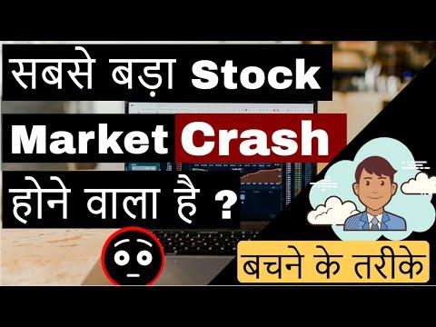 कब CRASH होगा Stock Market? | भयानक Recession आने वाला है ? | Stock Market Crash 2020 | Recession