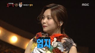 Video [King of masked singer] 복면가왕 - 'pheasant' Identity  20171203 download MP3, 3GP, MP4, WEBM, AVI, FLV Agustus 2018