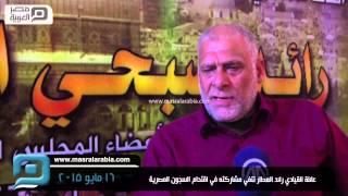 مصر العربية | عائلة القيادي رائد العطار تنفي مشاركته في اقتحام السجون المصرية