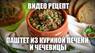 Паштет из куриной печени и чечевицы — видео рецепт