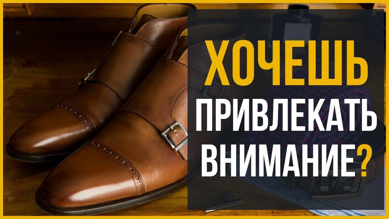 3 Пары Обуви, Чтобы Привлечь Внимание