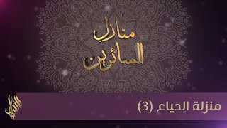 منزلة الحياء (3) - د.محمد خير الشعال