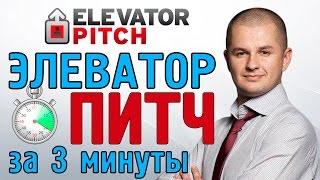 Элеватор питч | Как создать элеватор питч? #11(, 2015-05-14T09:07:30.000Z)
