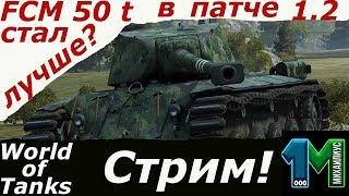 Стрим FCM 50 t в патче 1.2 стал лучше?world of tanks!михаилиус1000