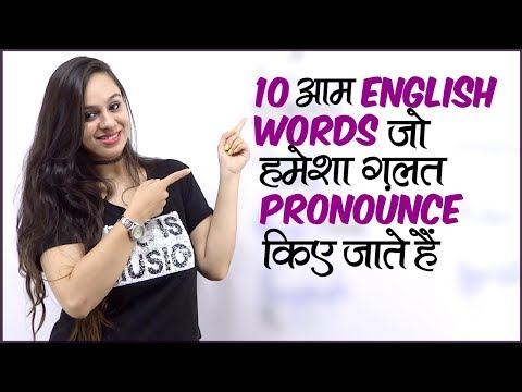 10 Commonly Mispronounced Words | English Pronunciation Lesson in Hindi | Speak Clearly