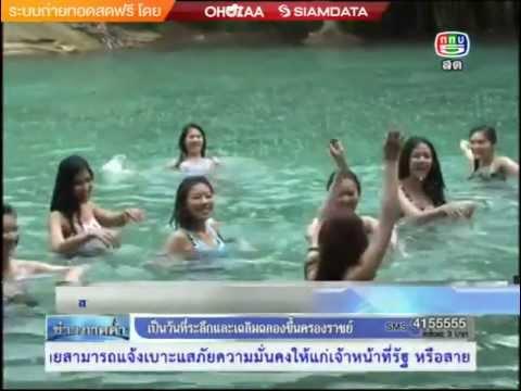 Miss Universe Thailand 2013 @ Krabi.