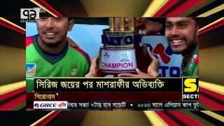 প্রথম ত্রিদেশীয় সিরিজের শিরোপা জিতলো বাংলাদেশ   Sports News   Ekattor TV