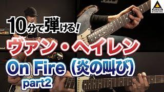 10分で名曲コピー !  ヴァン・ヘイレン「On Fire(炎の叫び)」[パート2]