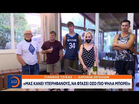 Η γειτονιά του Γιάννη καμαρώνει για τον νέο πρωταθλητή του NBA | Κεντρικό Δελτίο Ειδήσεων 21/7/2021