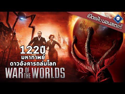 เปิดแฟ้มมอนสเตอร์ Special : ย้อนรอย 122 ปี ต้นกำเนิดมหากาพย์หนังต่างดาวบุกโลก   War of the Worlds