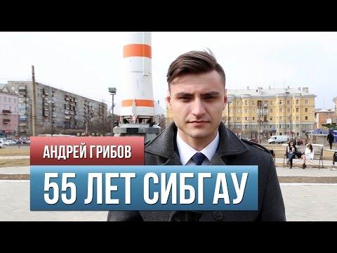 55 Лет СибГАУ / АэроСМИ