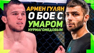 Армен Гулян о бое с Умаром Нурмагомедовым - GFC 13