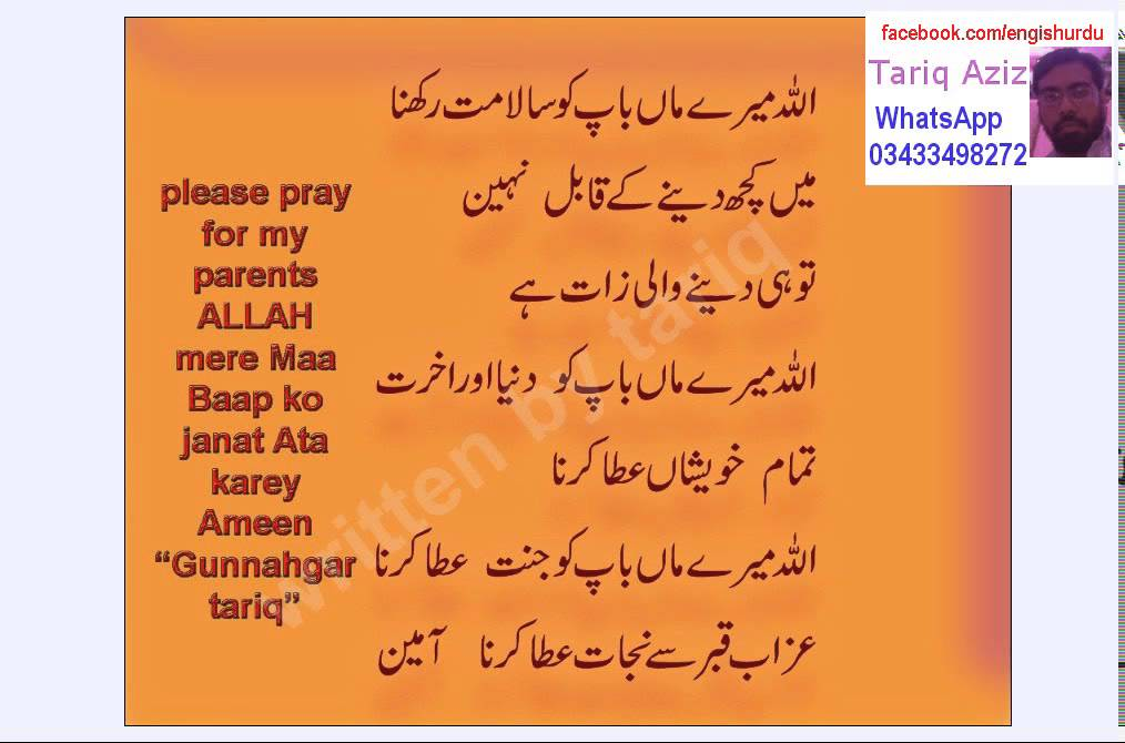 Pray For Parents Dua maa Baap K liye must watch and say ameen