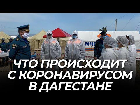 Что происходит с коронавирусом в Дагестане? Беседа с журналистом Магомедом Магомедовым