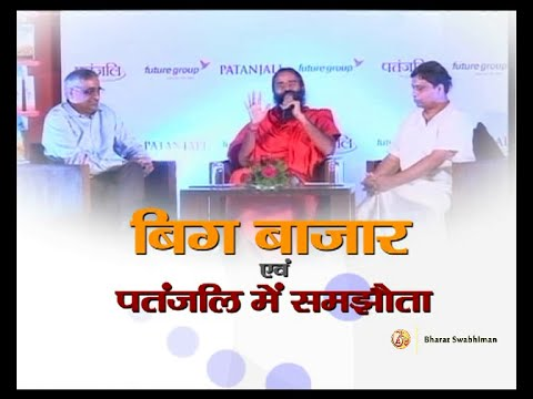 Patanjali Ayurveda Partners with Future Group (Big Bazaar) | 09-10-2015 (Part 1)
