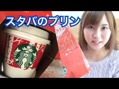【スタバプリン】日本初上陸!韓国で話題の新商品食べてみたら、お母さんと妹が乱入してきた!レビュー♡ - 동영상
