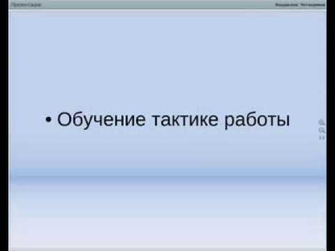 Работа с новичками. Наталья Галкина. 12.09.13.
