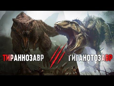 ТИРАННОЗАВР ПРОТИВ ГИГАНОТОЗАВРА | Битвы Динозавров. Сильнее Самого Сильного.
