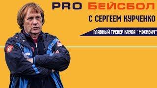 ПРО бейсбол с Сергеем Курченко тренером клуба Москвич