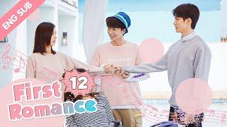 [ENG SUB] First Romance 12 (Riley Wang Yilun, Wan Peng) (2020) I love you just the way you are