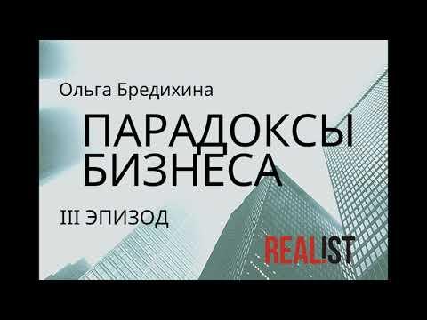 Парадоксы бизнеса.  Эпизод III
