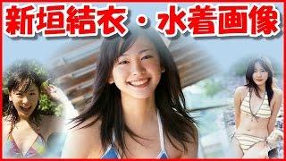 【新垣結衣・水着画像】ビキニ写真がまぶしい!美人アイドルが、とって...