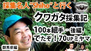 クワガタ採集名人Shihoさんと一緒に群馬県某所での採集をしてきました。...