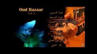 Oud Bazaar Vol.4 - كاظم الساهر- موسيقي الاغاني
