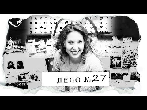 ДЕЛО №27 |Сьюзан Пауэлл| - если я умру, то это не несчастный случай, даже если это и выглядит так
