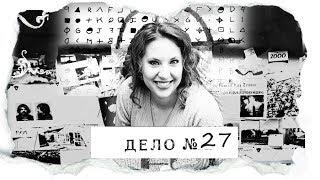 ДЕЛО №27 |Сьюзан Пауэлл| -
