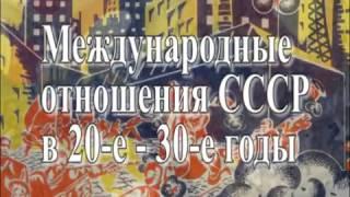 видео Внешняя политика СССР в 20-30 годы. История СССР
