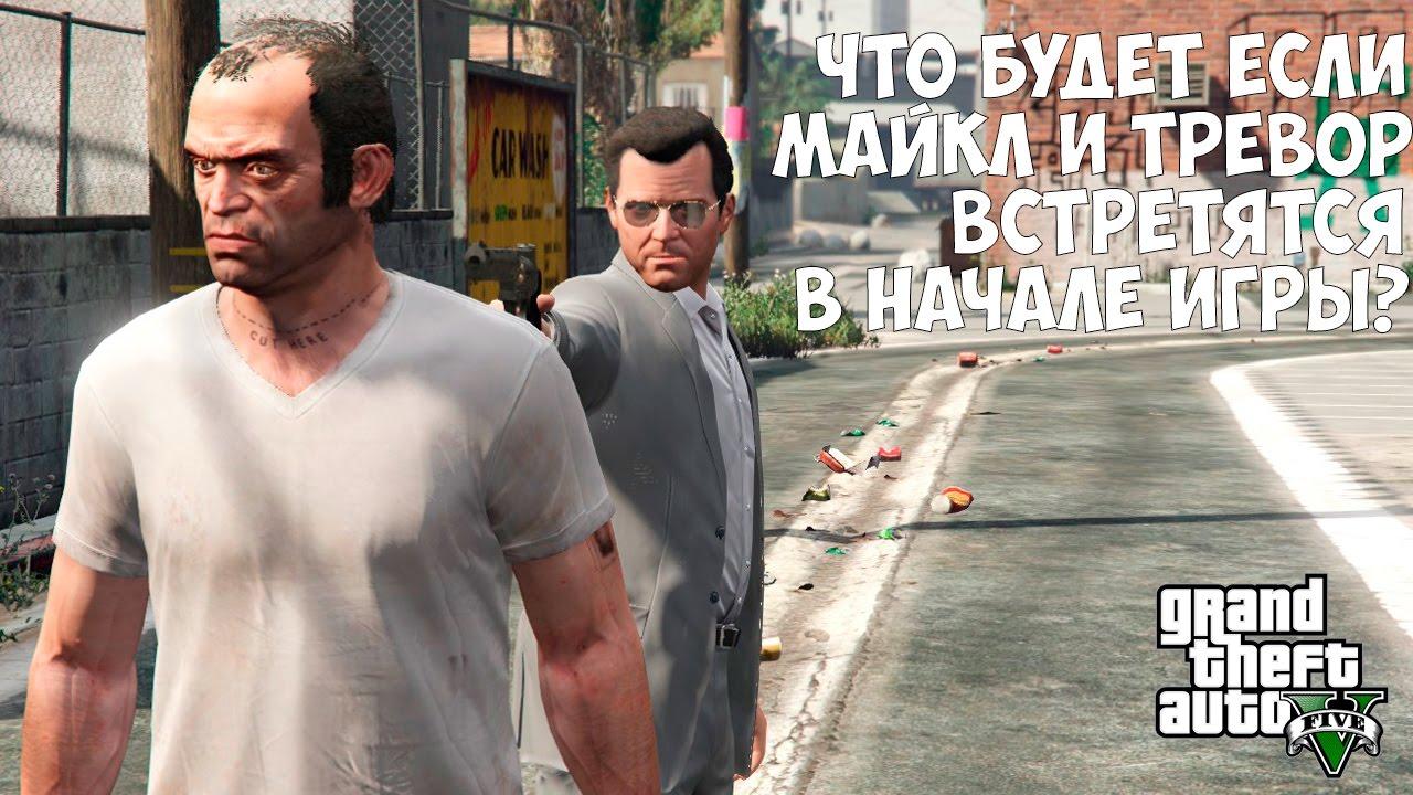 ЧТО БУДЕТ ЕСЛИ МАЙКЛ И ТРЕВОР ВСТРЕТЯТСЯ В НАЧАЛЕ ИГРЫ - GTA 5
