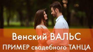 Cвадебный танец Венский вальс от студии Double Twist
