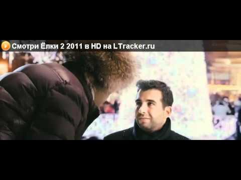 Ёлки 2 (2011) смотреть онлайн бесплатно в хорошем качестве