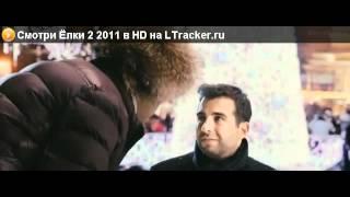 Смотреть онлайн Ёлки 2 2011 в HD
