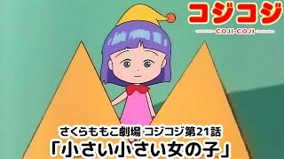 01:41 本編~ 第21話「小さい小さい女の子」 ある日、コジコジはクラスメートの次郎たちと登校途中に、手のひらサイズの小さな女の子に声をかけ...