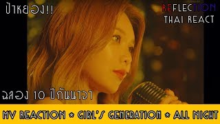 Download Video [Thai Reaction] SNSD - All Night(Clean Ver.) MP3 3GP MP4