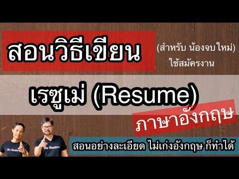 EP1สอนเขียน ทำ Resume เรซูเม่ ภาษาอังกฤษ English Resume สำหรับน้องจบใหม่ แบบละเอียด ใช้ สมัครงาน