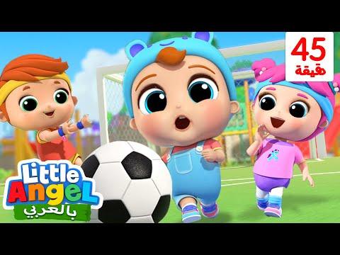 وقت-اللعب-بكرة-القدم-|-أغنية-لعب-الرياضة-|-أغاني-اطفال-|-little-angel-arabic