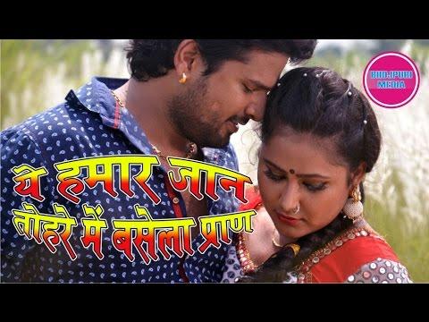 Ye Hamar Jaan Tohara Me Base La Pran Bhojpuri Movie Post Production Start II Trailer II Poster