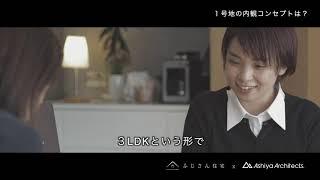 コラボハウス対談「建売住宅編」ふじさん住宅 ✖ アシヤアーキテクツ