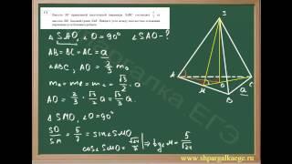 Задача об углах правильной треугольной пирамиды