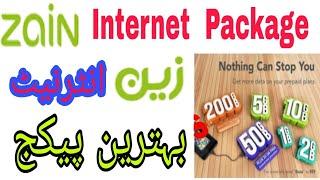 v2Movie : Zain big offer IMO Line WhatsApp Facebook messenger use