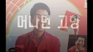 가수 유이성 Live노래교실-머나먼 고향