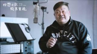 《初戀日記:賤男蜜擾》校長林雪訪問(連環爆粗18禁版本)