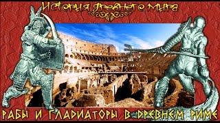 Рабы и гладиаторы в Древнем Риме (рус.) История древнего мира